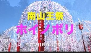 南山王祭のホイノボリ.jpg
