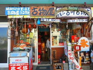 古川古物店(古道具・骨董 ふるかわ)滋賀県彦根市.jpg