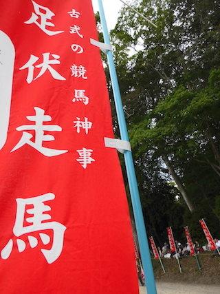 古式競馬の神事「足伏走馬(あしふせそうめ)」.jpg