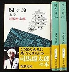 司馬遼太郎「関ヶ原 (小説)」(新潮文庫刊).jpg