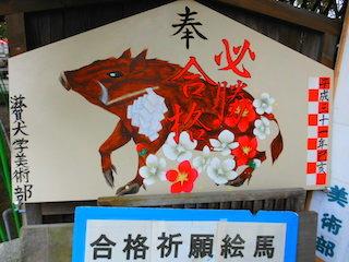 合格祈願の大絵馬.jpg