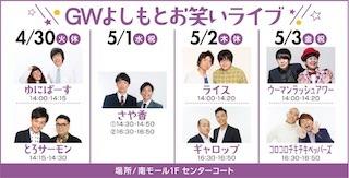 吉本芸人のお笑いライブ(無料観覧).jpg