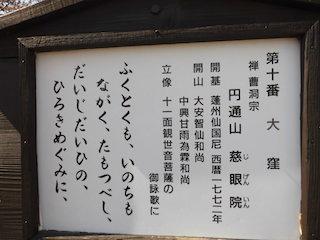 圓通山慈眼院は曹洞宗の禅寺.jpg