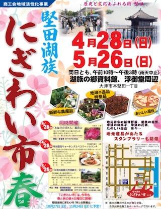 堅田湖族にぎわい市.jpg