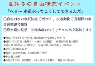 夏休みの小学生の自由研究.jpg