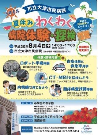 夏休みの小学生の自由研究で病院体験.jpg