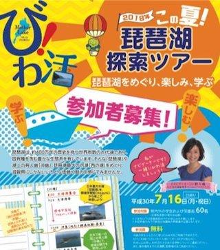 夏休みの小学生の自由研究に役立ちそうな琵琶湖探索ツアー.jpg
