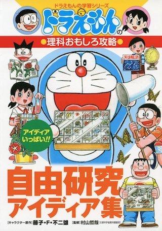 夏休みの自由研究アイディア集.jpg