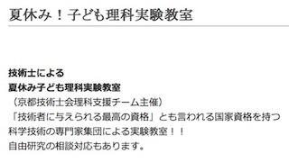 夏休み子ども理科実験教室.jpg