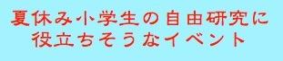 夏休み滋賀県の小学生の自由研究に役立つイベント.jpg