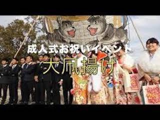 大凧揚げ(関西・滋賀県東近江市の成人式お祝いイベント).jpg