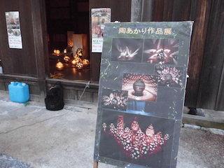 大橋丈夫さんの陶あかり作品展.jpg