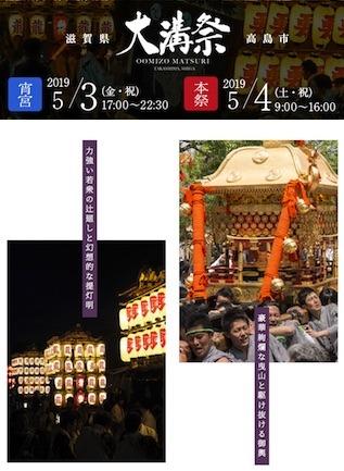 大溝祭 400周年祭.jpg