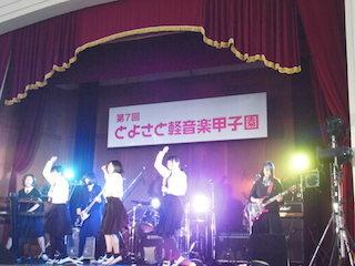 大阪市立鶴見商業高等学校の軽音楽部.jpg