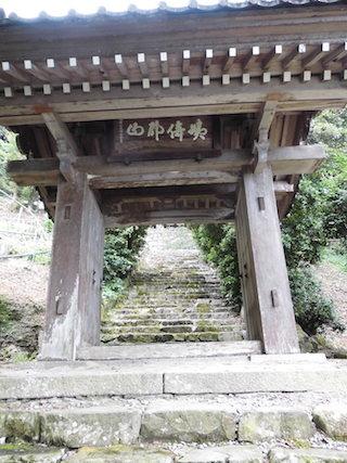 天台宗の伊崎寺の山門.jpg