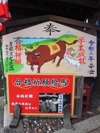 天満宮北野神社の学業成就の合格絵馬_2021年_令和3年.jpg