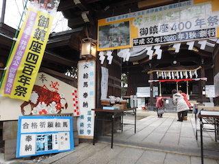 天満宮北野神社(滋賀県彦根市).jpg