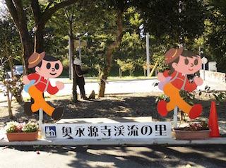 奥永源寺渓流の里.jpg