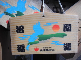 奥津嶋神社の絵馬.JPG