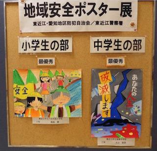 女子小学生と女子中学生の地域安全ポスター(最優秀賞).jpg