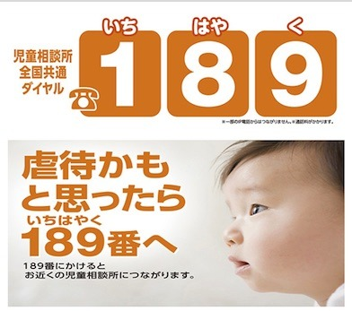 子ども虐待(児童虐待)児童相談所全国共通ダイヤル電話番号は189