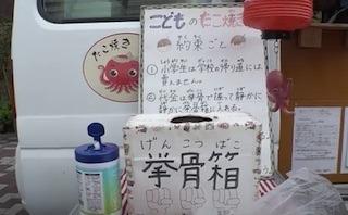 子ども限定のたこ焼き店の拳骨箱.jpg