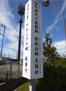 宗祇法師は滋賀県東近江市が生誕地.jpg