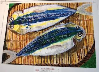 小学2年生の全日本こども美術大賞展で特選の作品.jpg