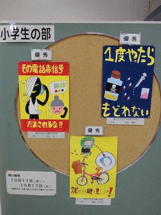 小学生の地域安全ポスター(優秀作品).jpg