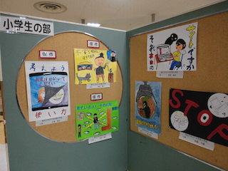 小学生の地域安全ポスター(滋賀県東近江市).jpg