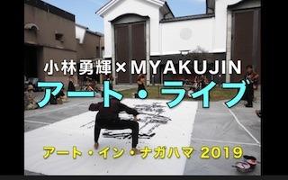 小林勇輝さんの書道アートライブ.jpg