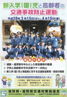 少年少女の交通事故防止運動ポスター.jpg