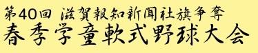 少年野球の能東クラブと能登川南スポーツ少年団が出場