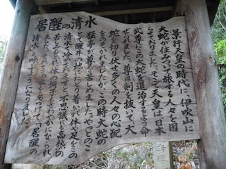 居醒の清水(いさめのしみず)日本武尊の伝説.jpg