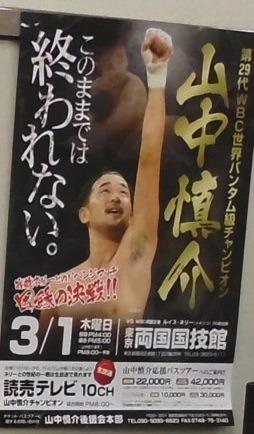 山中慎介ポスター.jpg