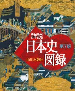 山川出版社の詳説日本史図録.jpg