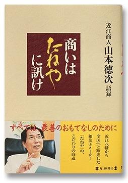 山本昌仁さんの父・山本徳次さんの語録.jpg