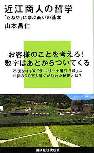 山本昌仁の近江商人の哲学.jpg