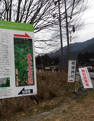 岐阜県関市の名もなき池(モネの池)アクセス.jpg