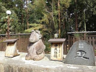 干支のお守り石(丑うし).jpg
