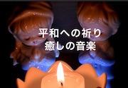 平和への祈りと癒しの音楽の動画.jpg
