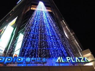 平和堂アル・プラザ八日市店(アピア専門店街の入っているショッピングセンター)
