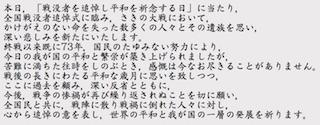 平成天皇陛下のおことば.jpg