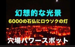 幻想的な光景(穴場パワースポット)6000体の石仏とロウソクの炎.jpg