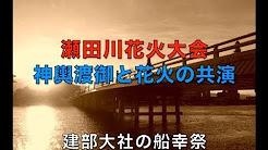 建部大社の船幸祭(瀬田川花火大会と瀬田の唐橋).jpg