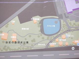 弥生の森歴史公園(滋賀県野洲市)アクセス.jpg