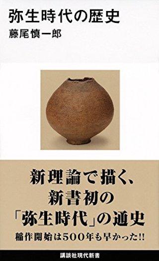弥生時代の歴史.jpg