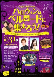 彦根ベルロードハロウィンで前川保志花とお笑い芸人ヒロシのイベント
