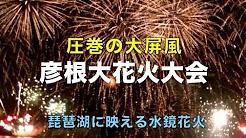 彦根大花火大会(彦根花火は琵琶湖に映える水鏡花火).jpg