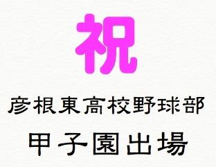 彦根東高校野球部の甲子園出場.jpg
